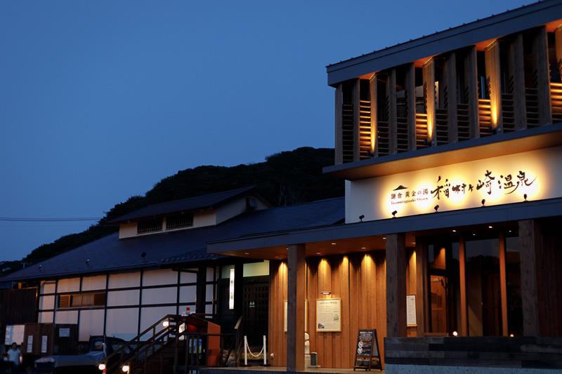 大人な休日は稲村ヶ崎温泉で!夕陽に染まる湘南の海が目の前!