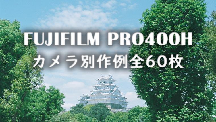 【作例60枚】FUJICOLOR PRO 400Hはブルーが特徴の爽やかなフィルム(※販売終了間近)