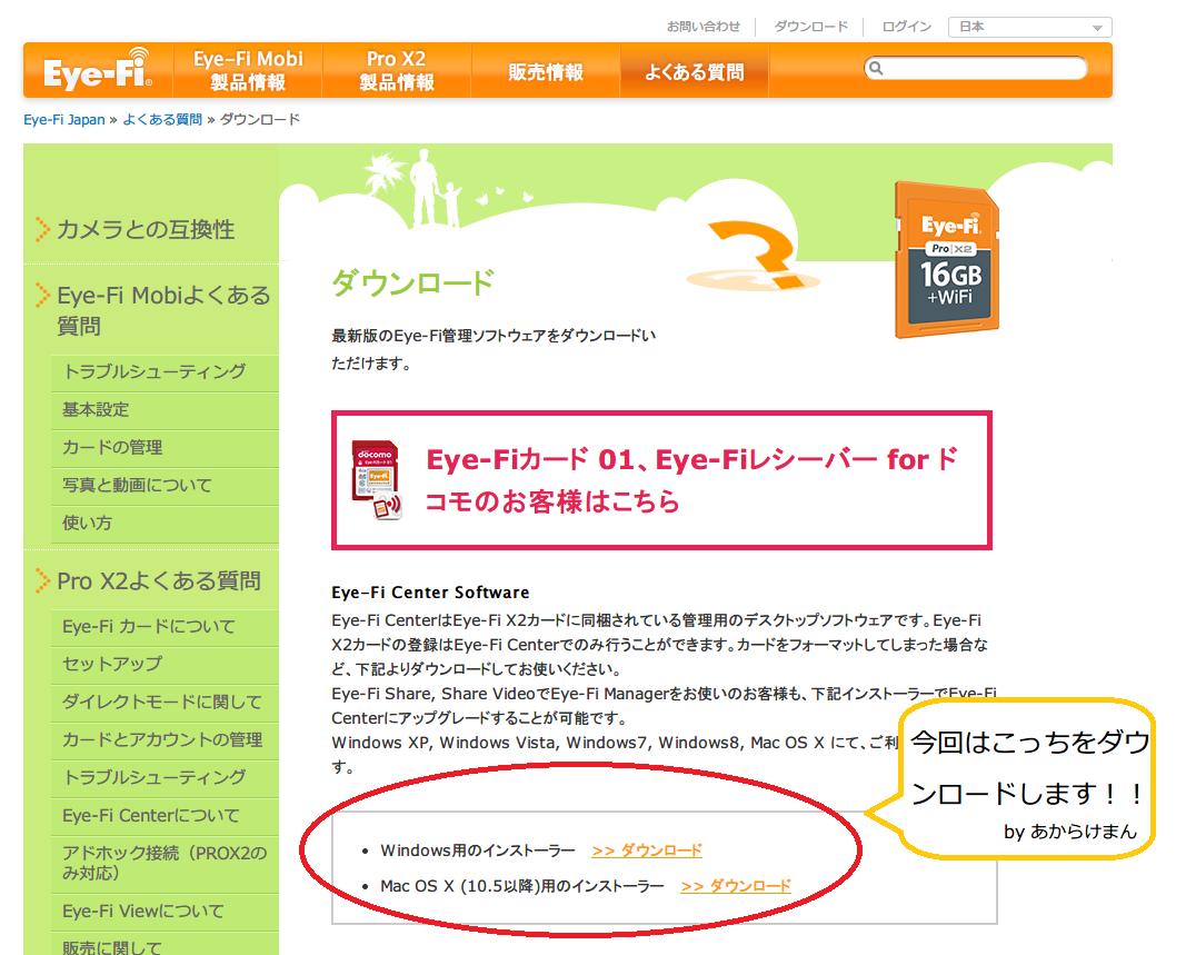 """実践!「""""カワイイ""""をシェアする写真術」の付録Eye-FiをiPhoneで使う方法!"""