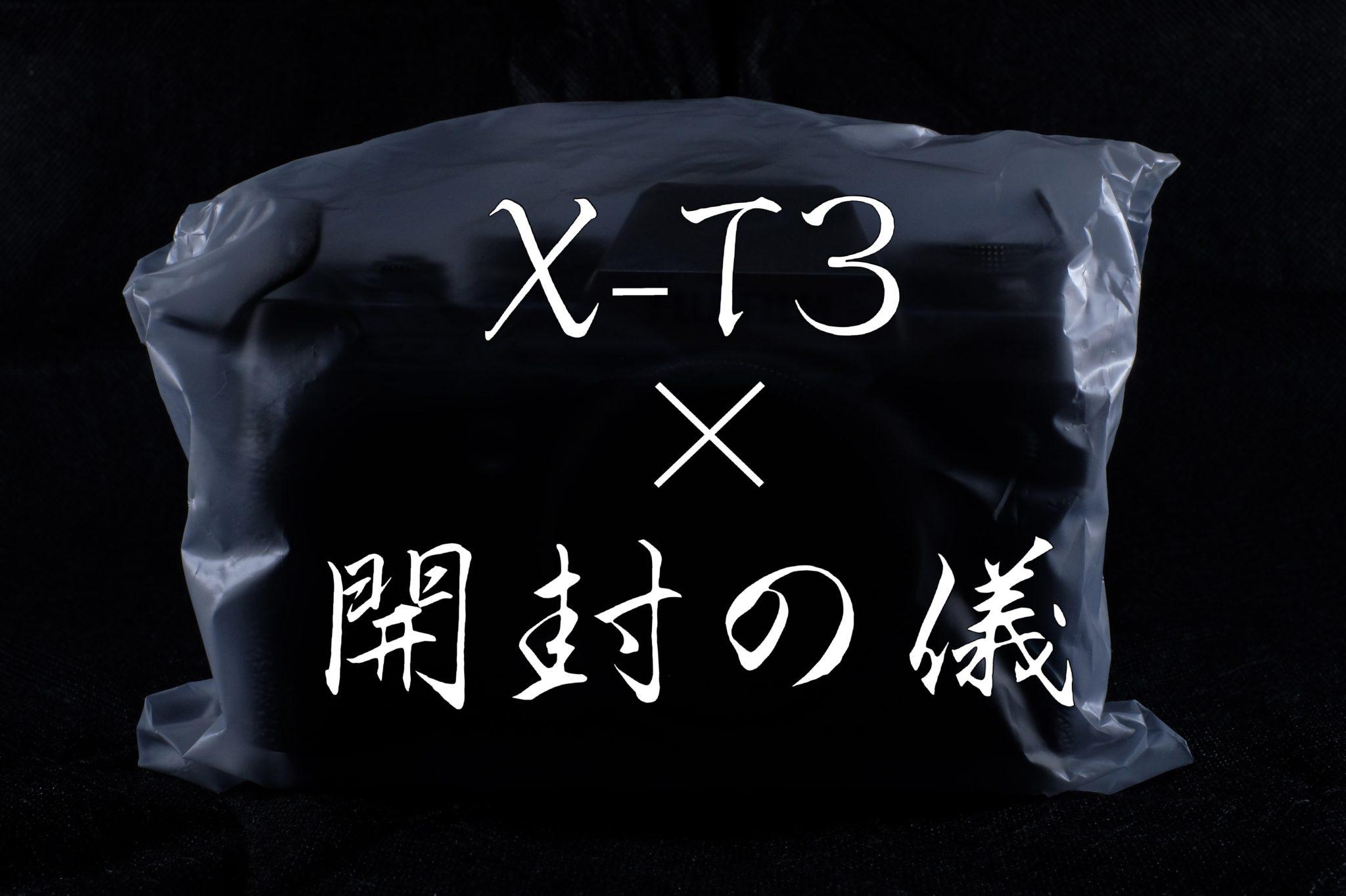 【FUJIFILM X-T3】開封の儀を執り行いました。