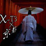 【X-T3×京都】X-T3購入記念に京都でフォトウォークしてきた話【作例35枚】