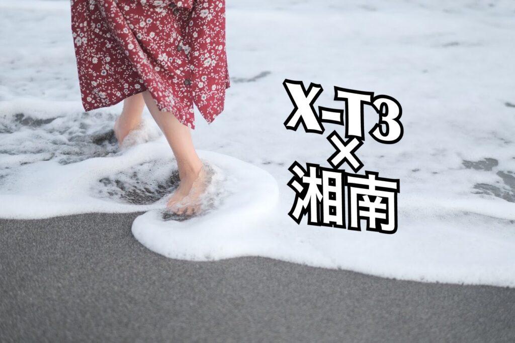 【X-T3×鎌倉】初秋の湘南で海を撮り歩きしてきた話【作例31枚】