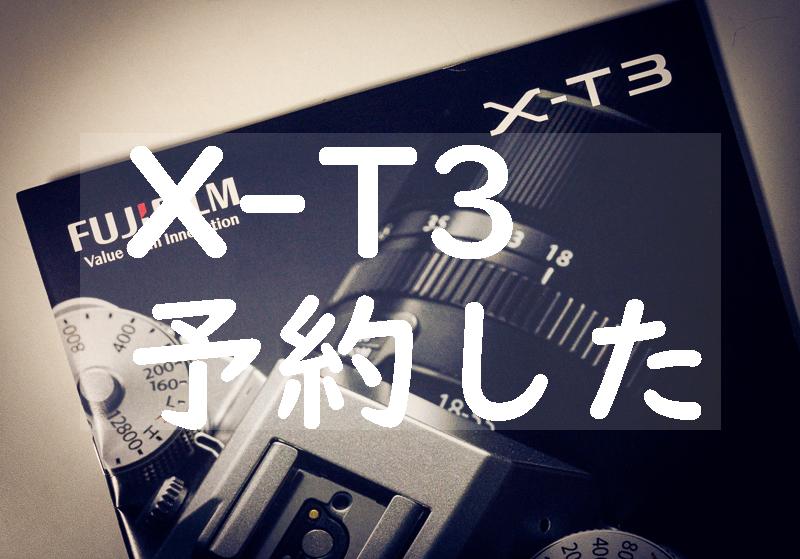 X-T3を予約した!実機を触って購入を決断!