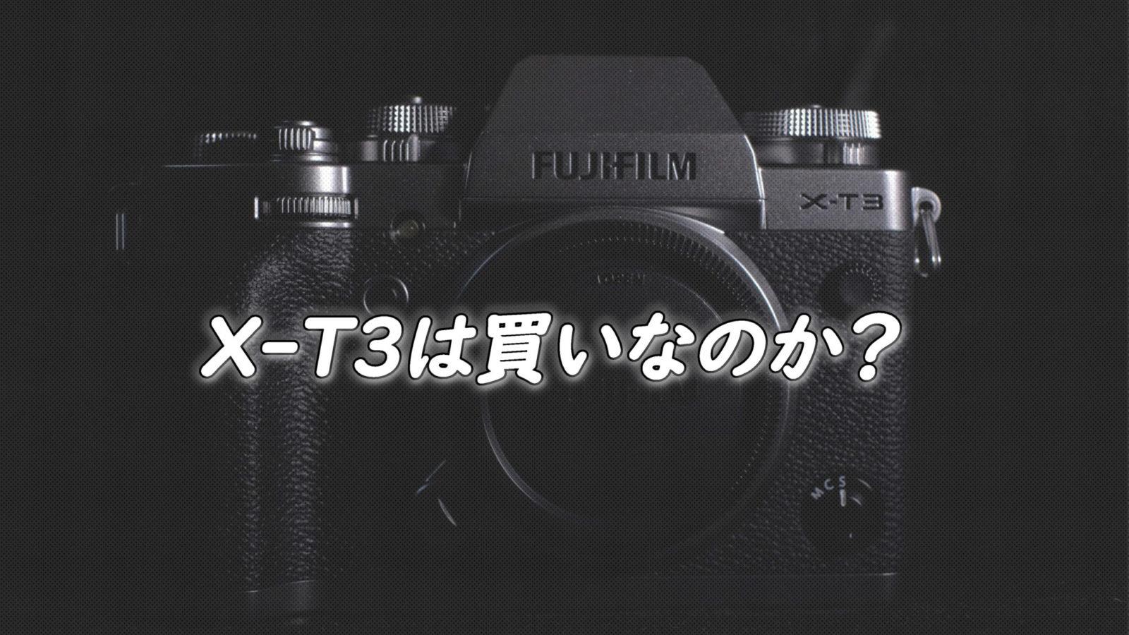 X-T3は買いなのか?メイン機Canonの私が真剣に乗り換えを検討してみた
