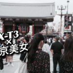 【X-T3×美女】浅草で美女ポートレートを撮りまくってきた話 #東京美女撮影部
