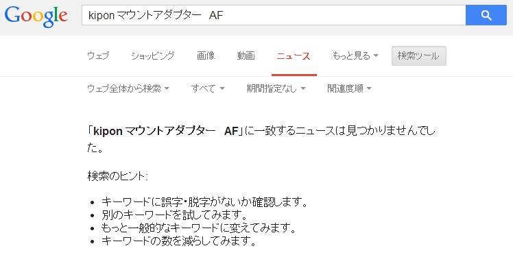 KIPONがEF→マイクロフォーサーズのAF対応マウントアダプターを発売するらしい!