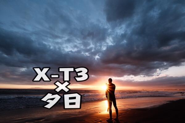 【X-T3×夕日】海の夕日でフィルムシミュレーションとパラメータを迷走している話