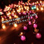 【 #フォトウォーク 】11/4(日) #江ノ島ナイトフォトウォーク やるよ!!