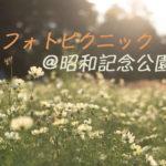コスモスを無視して、原っぱでカメラ談義に花を咲かせてきたよ【 #フォトピクニック 】