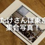 #たけさんぽ東京 のチェキはこちらです