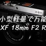X-E3×XF18mmF2 Rが軽量コンパクトで万能なので購入した。