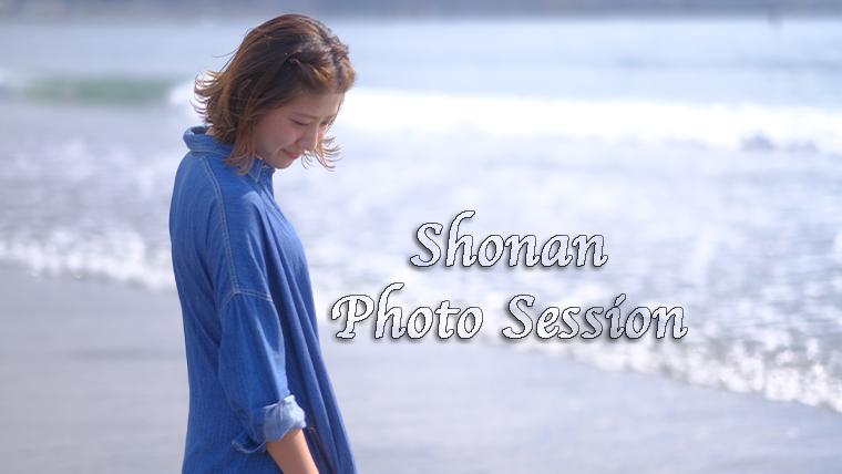 鎌倉極楽寺から秋の由比ヶ浜・七里ヶ浜を散策してきた。〜湘南フォトセッション〜