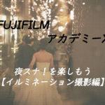 富士フイルムのアカデミーXで、塙真一氏の「夜スナ!を楽しもう」講座を受けてきました