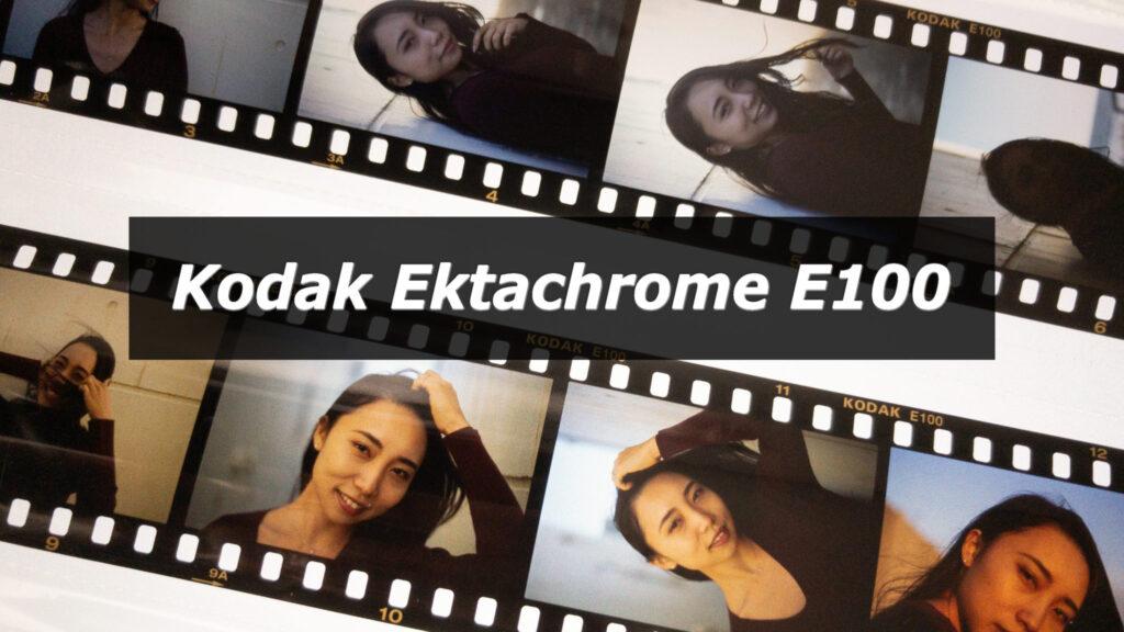 【作例】Kodak Ektachrome E100で撮る美女ポートレート