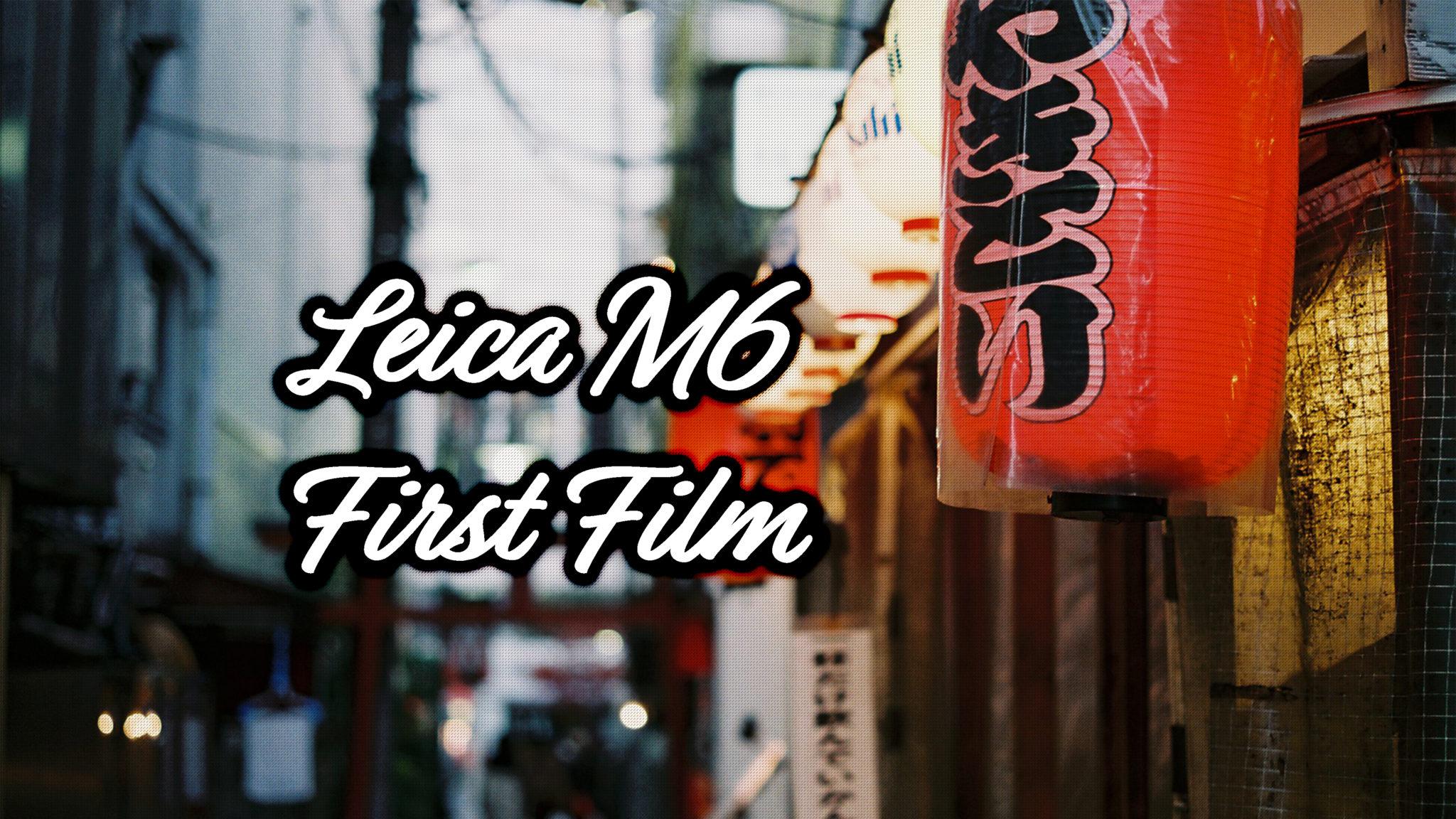 【Leica M6】記念すべき1本目のフィルムを現像してきた話