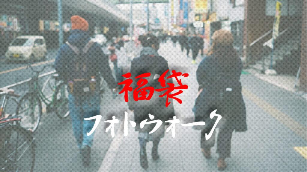 三宝カメラフィルム福袋フォトウォーク。秋葉原のフィルムカメラ屋さん巡り