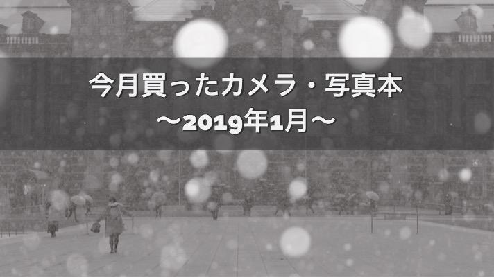 今月買ったカメラ・写真本まとめ 〜2019年1月〜