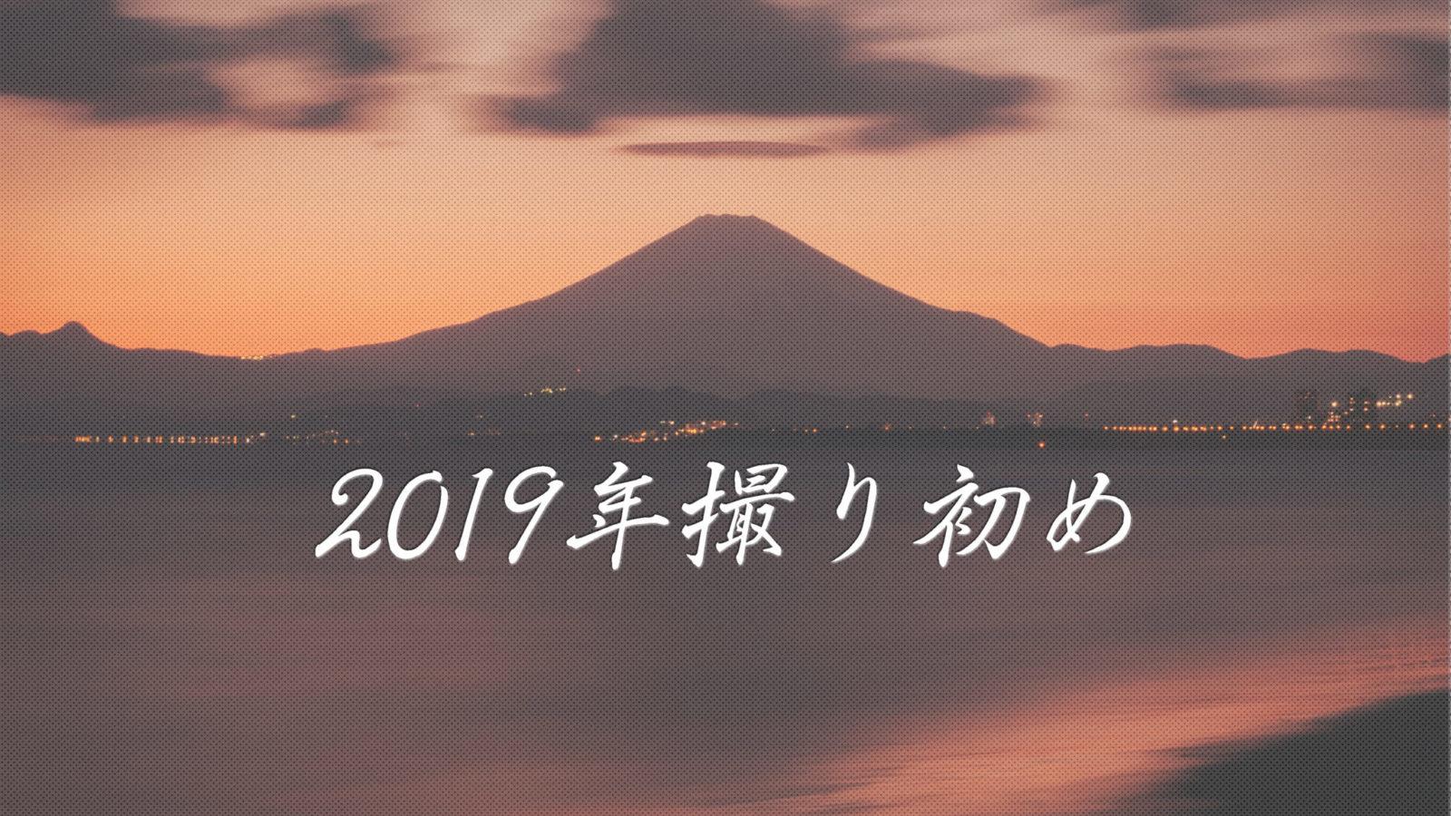 2019年の撮り初め。この1年は湘南を撮りまくりたい。