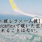 【二眼レフ×一人旅】Yashicaflexで覗いた空を忘れることはない。