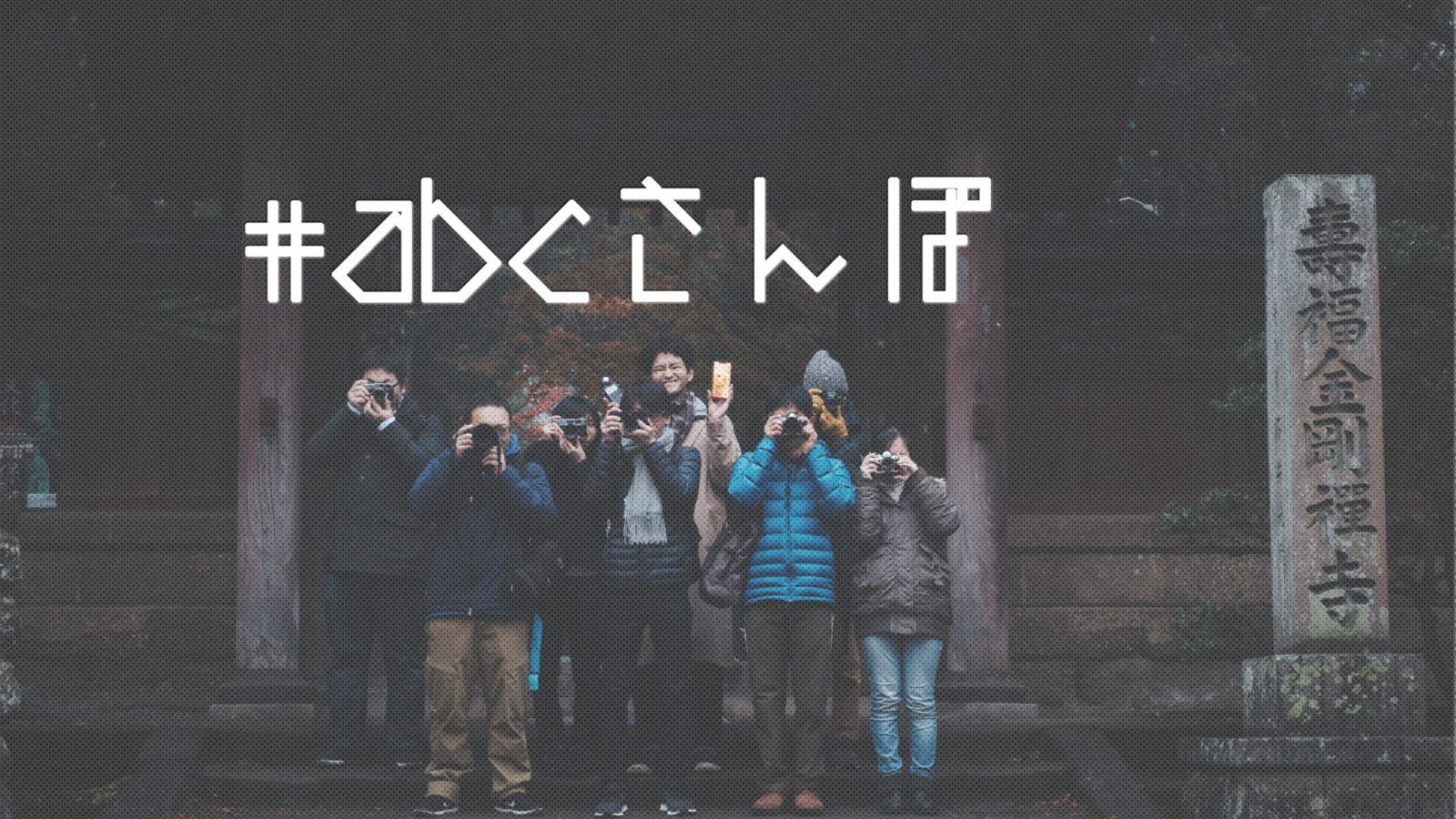 【 #abcさんぽ 】雨の鎌倉と江の島でフォトウォークを開催しました