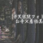 【天狼院書店フォト部】茜塾で着物女性ポートレート講座を受講してきました