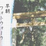 フィルムフォトウォーク!明治神宮前〜渋谷を撮り歩いた朝。
