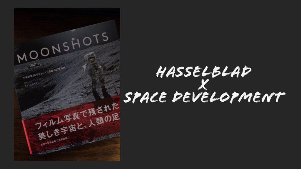 【写真集】ハッセルブラッドで写し取る最高のロマン。『MOONSHOTS 宇宙探査50年をとらえた奇跡の記録写真』