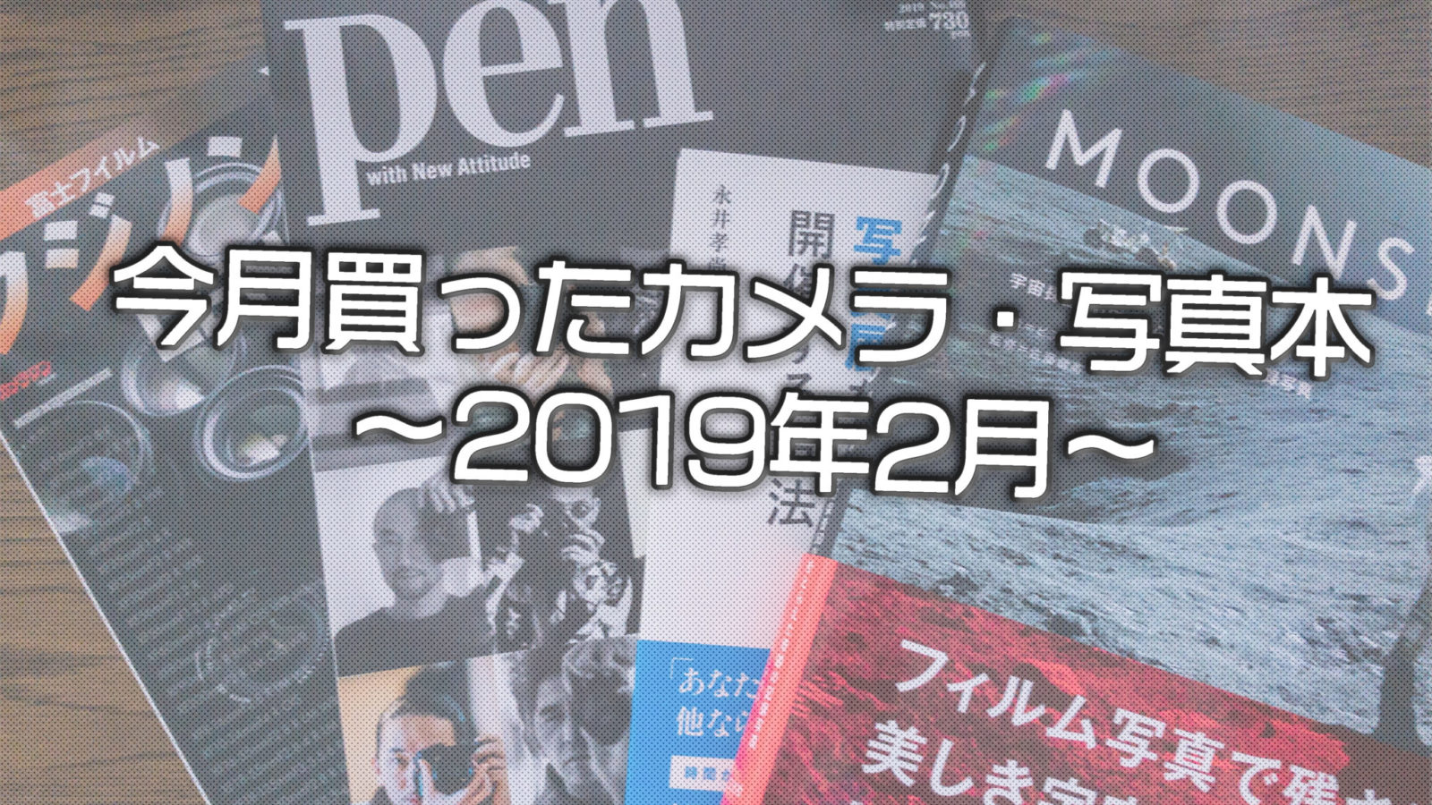 今月買ったカメラ・写真本まとめ 〜2019年2月〜