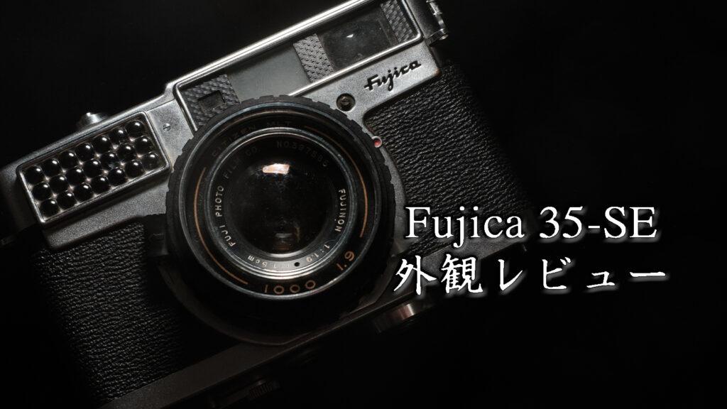 【Fujica 35-SE】スペックと外観レビュー。そして怒りの購入裏話。