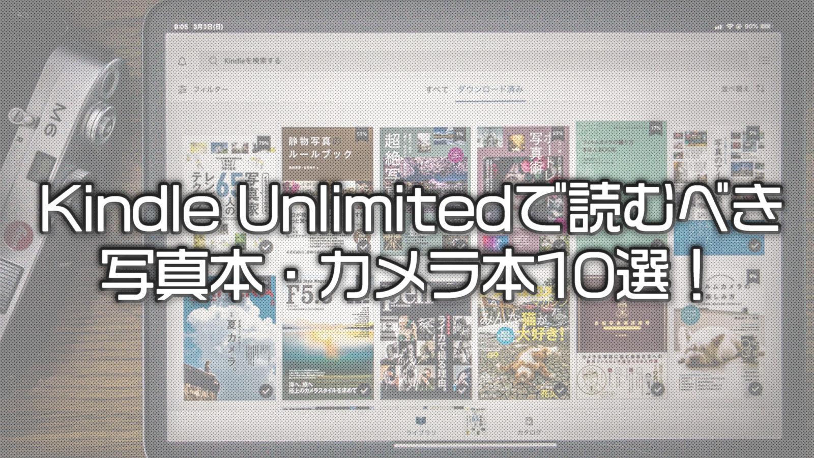 読まなきゃ損!Kindle Unlimitedで読むべき写真本・カメラ本10選!