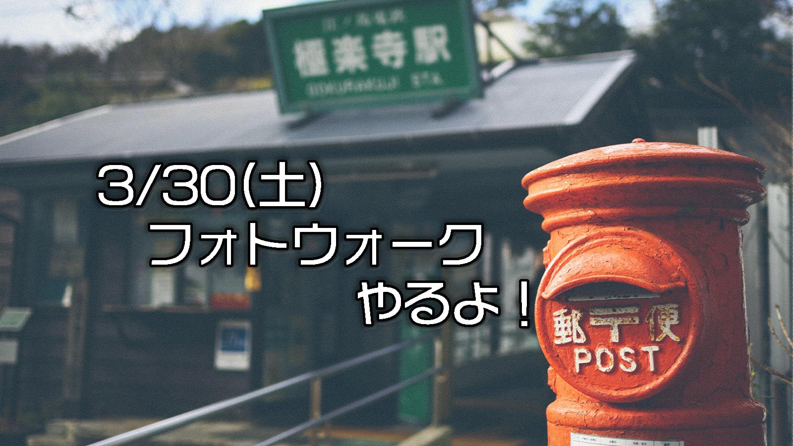 【3/30(土)】行く先は誰も知らない。#郵便番号フォトウォーク をやります!