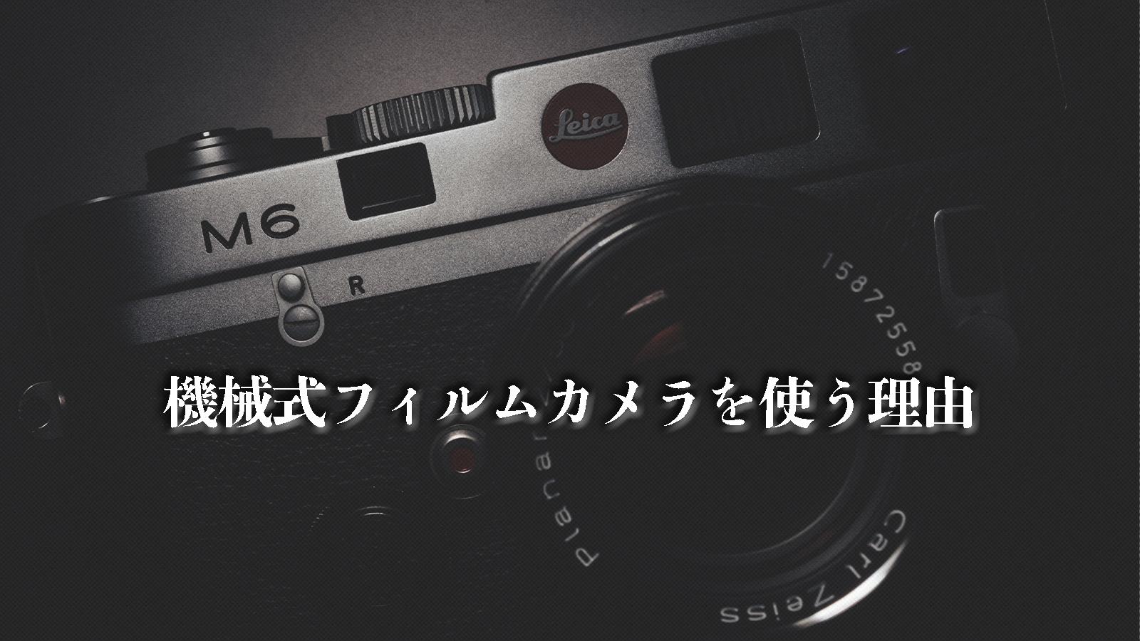 平成最後の年に機械式フィルムカメラを使う理由