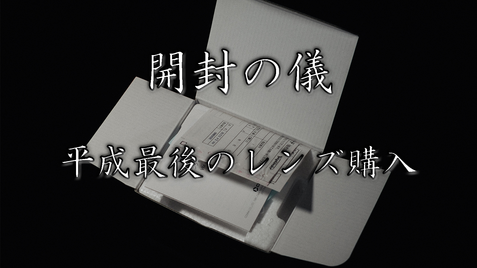 平成最後の開封の儀!声に出して読みたいレンズ名