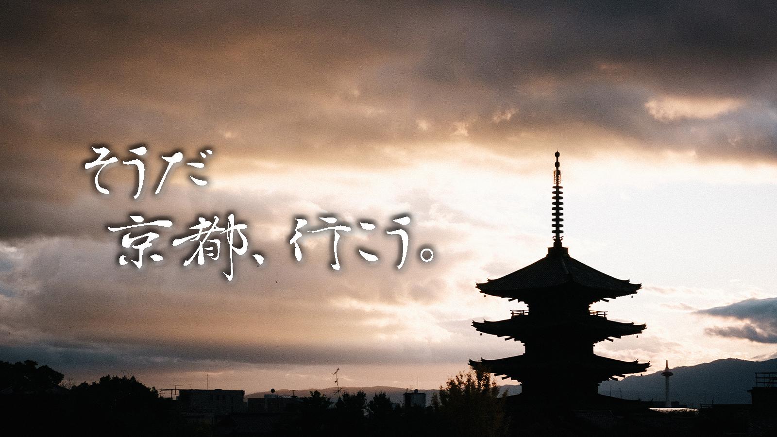 そうだ 京都、行こう。平成最後の一人旅~2018年秋編~