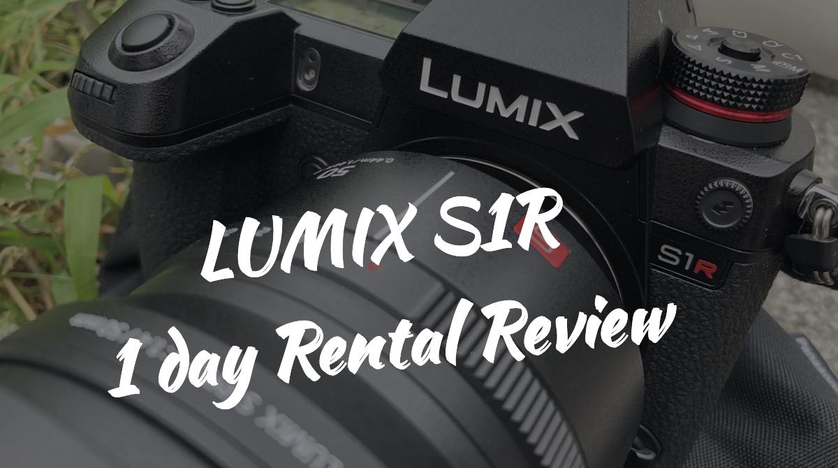 【LUMIX S1R】1日レンタルでの使用感レビュー。期待通りの重量級ミラーレス!
