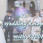 FUJIFILM X100Fで友人の結婚式を楽しんできた話