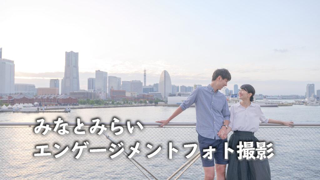 【LUMIX S1R】みなとみらいでエンゲージメントフォト撮影!