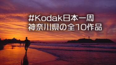 Kodak日本一周の神奈川県、全10作品と撮影を振り返る